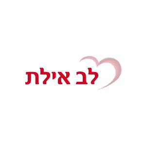 לוגו של לב אילת