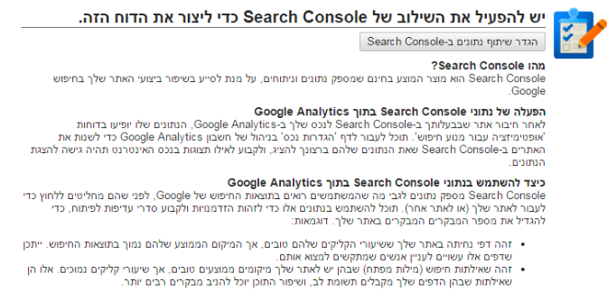 חיבור Search Console